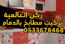 Photo of تركيب مطابخ بالدمام 0533678468 والقطيف وغيرها [بافضل سعر]