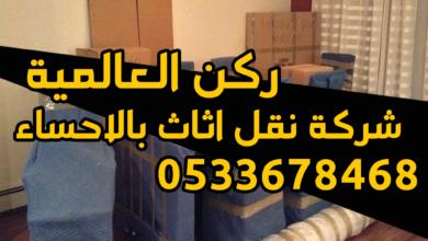 Photo of شركة نقل اثاث بالاحساء  0533678468 بسيارات مغلقه ومجهزه