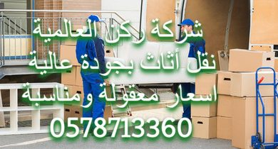 Photo of شركات نقل الأثاث  بالدمام 0533678468 [بأفضل سعر] سرعه وتميز