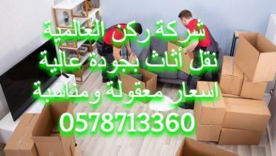 Photo of شركة نقل اثاث  بالقطيف 0533678468 بسيارات مغلقه ومجهزه