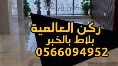 Photo of بلاط بالخبر 0566094952 بأسعار مخفضة وسرعه فى التنفيذ والإتقان