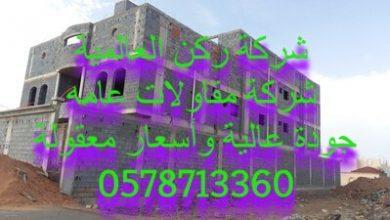 Photo of شركة مقاولات عامه بالدمام 0533678468 أفضل الاسعار والخصومات