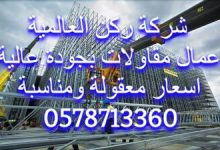 Photo of شركة مقاولات عامه بالجبيل 0533678468 اتصل الآن وأحصل على خصم