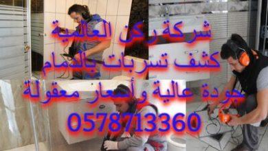 Photo of كشف تسربات بالدمام 0533678468 بأرخص الأسعار