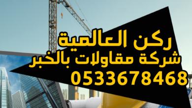 Photo of شركة مقاولات عامه بالخبر 0533678468 بخصومات ضخمة