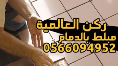 Photo of مبلط بالدمام  0566094952 في السعودية | تعرف عن أهم أساسيات وتكوين البناء